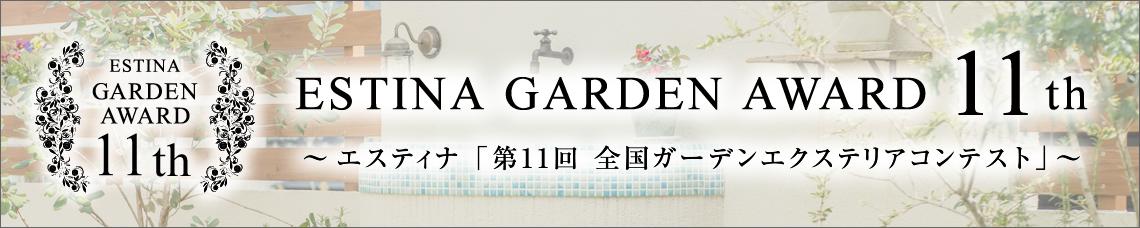 エスティナ第11回全国ガーデンエクステリアコンテスト